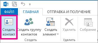 """Команда """"Создать контакт"""" на вкладке """"Контакт"""""""