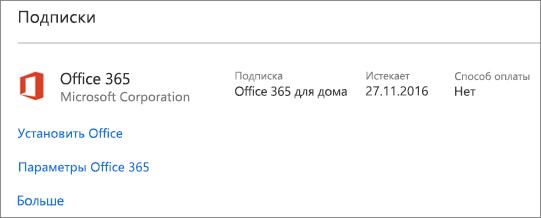 Если пробная версия Office365 была установлена на новом компьютере, ее срок действия окончится в указанную дату
