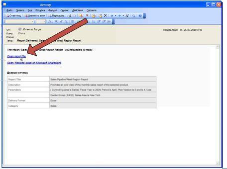 При доставке отчета Duet отправляет по электронной почте сообщение уведомления.
