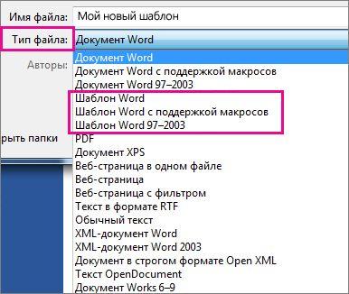 Сохранение документа в виде шаблона