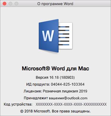Диалоговое окно ''О Word''