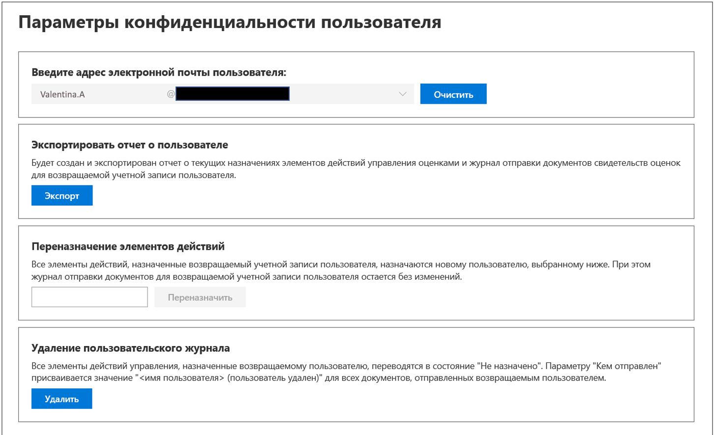 Администрирование диспетчера соответствия требованиям: функции параметров конфиденциальности пользователя