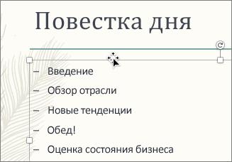 Выберите текстовое поле с маркерами, которые требуется анимировать.