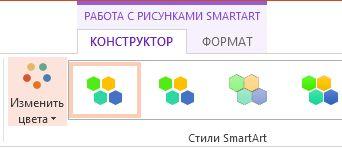 """Кнопка """"Изменить цвета"""" в группе """"Стили SmartArt"""""""