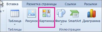 """Команда """"Картинка"""" на вкладке """"Вставка"""" в Office 2010"""