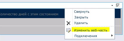 """Команда """"Изменить веб-часть"""" в меню веб-части"""