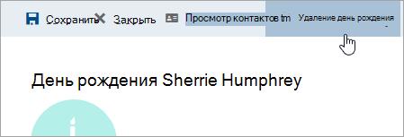 """Снимок экрана: кнопка """"Удаление дня рождения"""""""