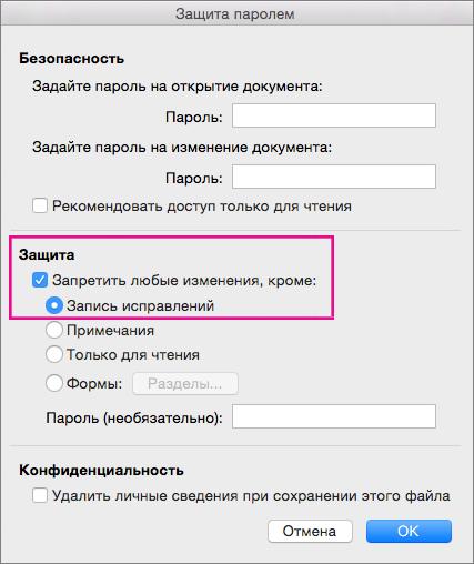 """Диалоговое окно """"Защита паролем"""" с выделенными параметрами """"Запретить любые изменения, кроме:"""" и """"Запись исправлений""""."""