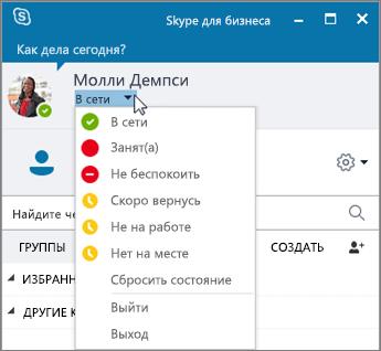 Снимок экрана: окно Skype для бизнеса с открытым меню состояния.