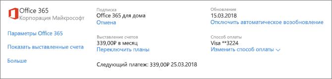 """Страница """"Службы и подписки"""" со сведениями о подписке на Office365 для дома"""
