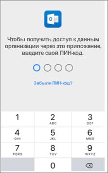 Для доступа к приложениям Office на устройстве с IOS введите ПИН-код.