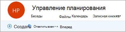 Это выглядит в заголовке группы в Outlook в Интернете