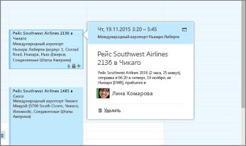 Снимок экрана: Outlook с информацией о рейсе.