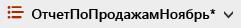 """Кнопка """"Параметры просмотра"""" SharePoint Online со звездочкой"""