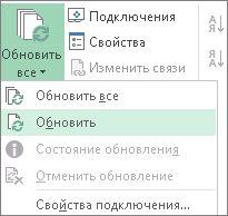 Обновление подключения к данным