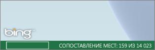 Состояние Power Map на Панели Bing