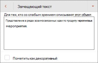 """Диалоговое окно """"замещающий текст"""" для фигуры в PowerPoint для Android."""