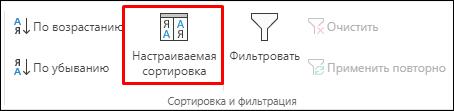 """Параметр настраиваемой сортировки в Excel на вкладке """"Данные"""""""