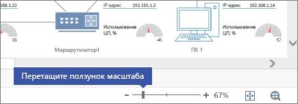 Ползунок изменения масштаба в правом нижнем углу с кнопками – и +; показано значение 67%