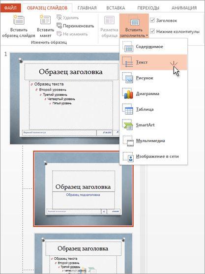 Как вставить текст в шаблон картинки