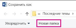 """Щелкните элемент """"Новая папка"""" в диалоговом окне """"Сохранить как""""."""