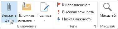 Вложить файл