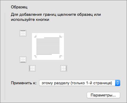 """В диалоговом окне """"Границы и заливка"""" отображается поле предварительного просмотра"""