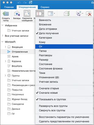"""Сортируйте почту разными способами: выберите """"Упорядочение""""> """"Упорядочитьпо""""> и нужный вариант из списка"""