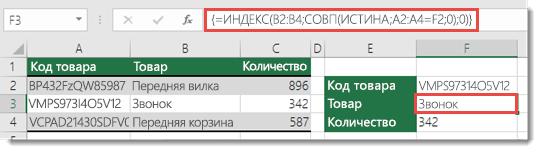 Использование функций ИНДЕКС и ПОИСКПОЗ для поиска значений длиной более 255символов