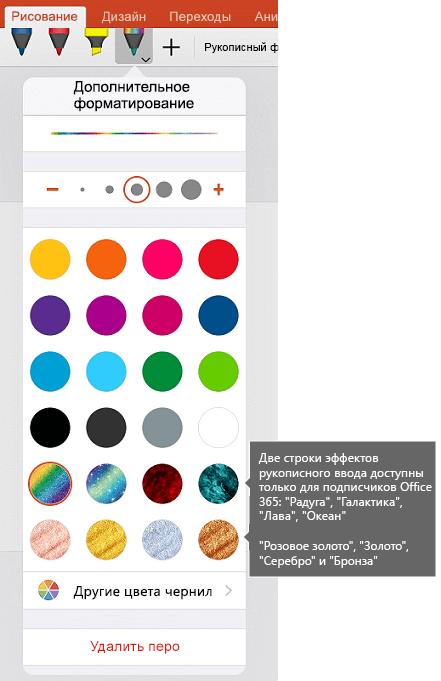 Цвета и эффекты для рисунка от руки в Office для iOS