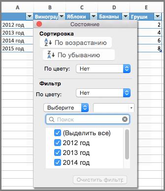 Фильтр для диаграммы в Excel для Mac