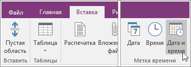 """Снимок экрана: кнопка """"Дата и время"""" в OneNote2016."""