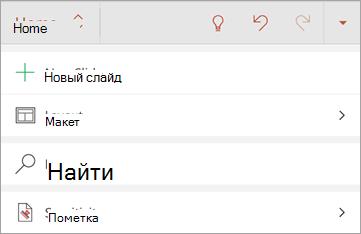 """Снимок экрана: кнопка """"чувствительность"""" в Office для Android"""