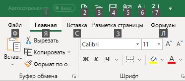 Подсказки клавиш для ленты в Excel