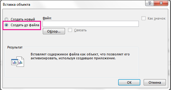 """Диалоговое окно """"Вставка объекта"""" с выбранным параметром """"Создать из файла"""""""