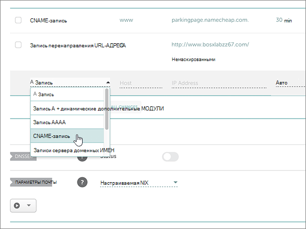 Namecheap-BP-Configure-3-1