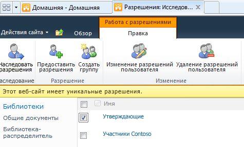 Удаление разрешений пользователей