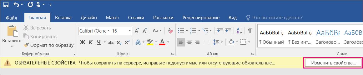 """Кнопка """"Изменить свойства"""" на панели уведомлений"""