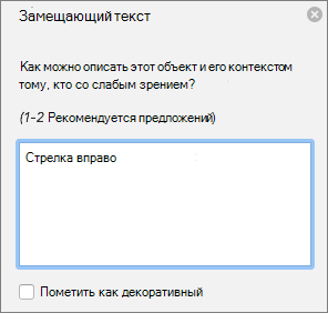 """Excel 365, создание диалогового окна """"замещающий текст"""" для фигур"""