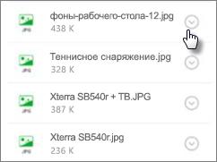 Нажмите стрелку вниз, чтобы сохранить файл изображения на устройстве с Android.