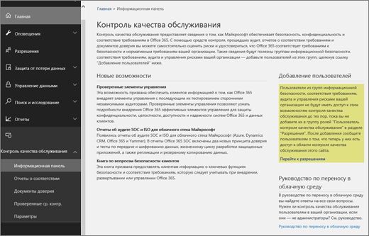 Снимок экрана: панель мониторинга контроля качества обслуживания в Центре безопасности и соответствия требованиям Office365, содержащая сведения о новых возможностях и ссылки для добавления пользователей и просмотра руководства