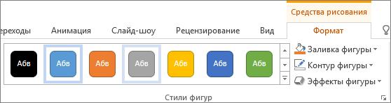 "Группа ""Стили фигур"""