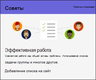 Советы по использованию сайта SharePoint Online