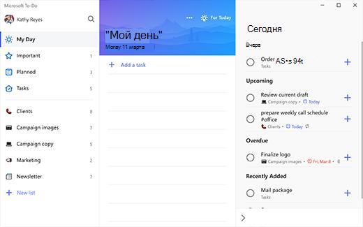 Снимок экрана: задача в Windows 10: мой день с предложениями, которые сегодня сгруппированы по вчера, предСтоящему, просроченному и недавно добавленному