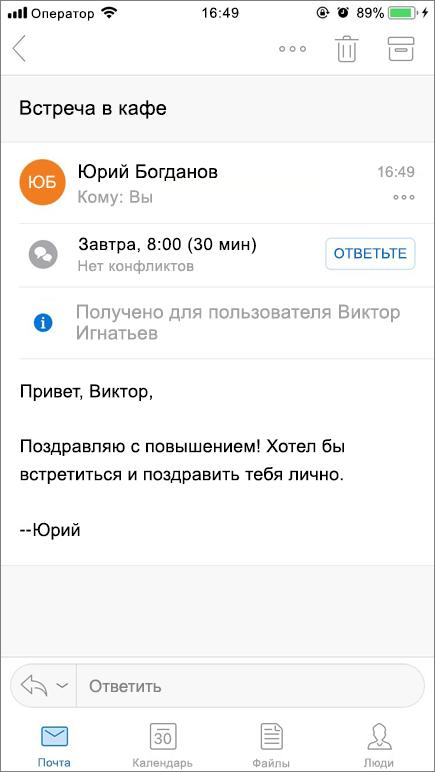 Снимок экрана с демонстрацией письма на экране мобильного устройства.