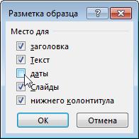Отображение или скрытие заполнителей образца слайдов