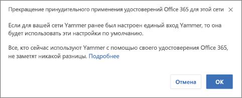 Снимок экрана с диалоговым окном подтверждения отмены применения учетных данных Office365 в Yammer. Здесь указано, что система единого входа Yammer будет перезапущена, если до этого она была настроена, и изменения не затронут пользователей, которые обычно входят в Yammer с учетными данными Office365.