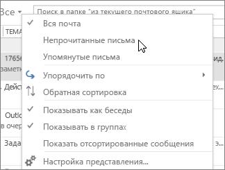 """Снимок экрана: параметр """"Непрочтенные письма"""", выбранный в раскрывающемся меню """"Все"""" на ленте папки """"Входящие""""."""
