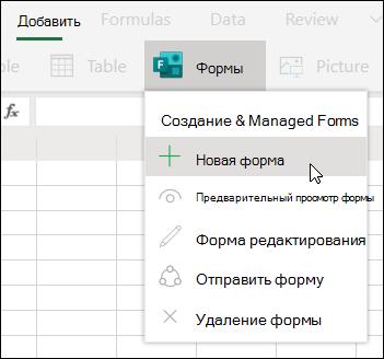 """Параметр """"Вставить новую форму"""" в Excel Online"""