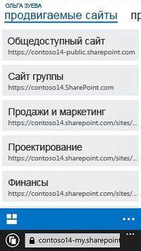 Продвигаемые сайты в SharePoint Online на мобильном устройстве